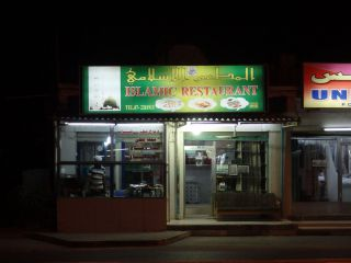 Restauracja Islamic