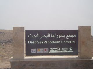 Reviews- Dead Sea Panoramic Complex